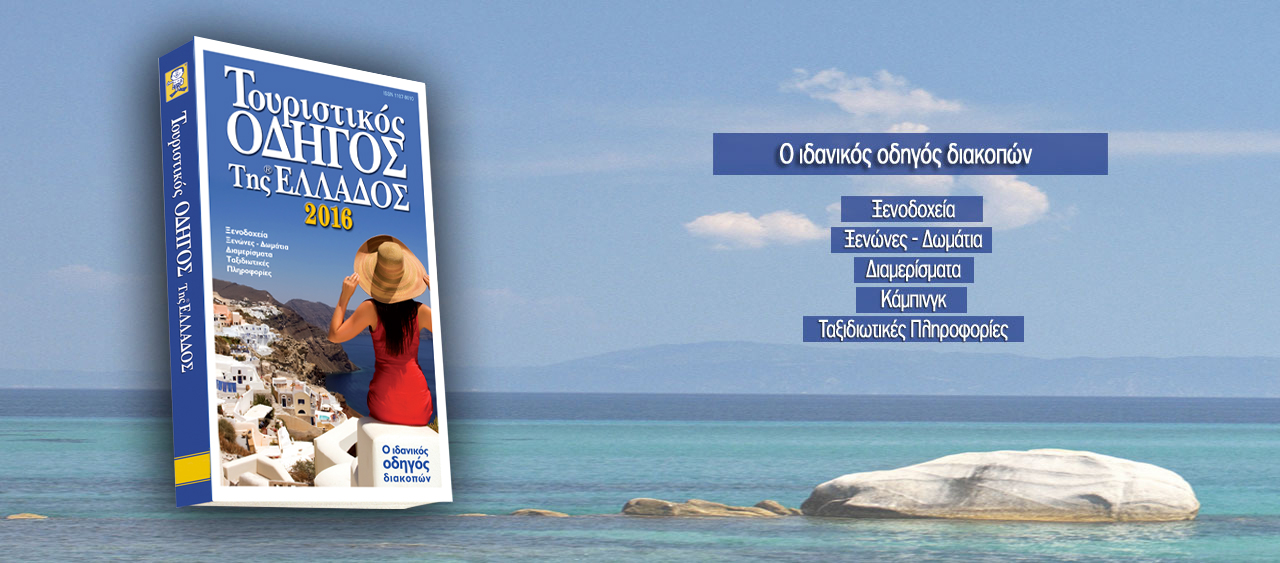 tourist guide of greece